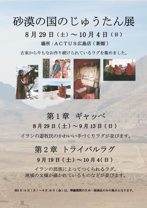 絨毯展-ポスター