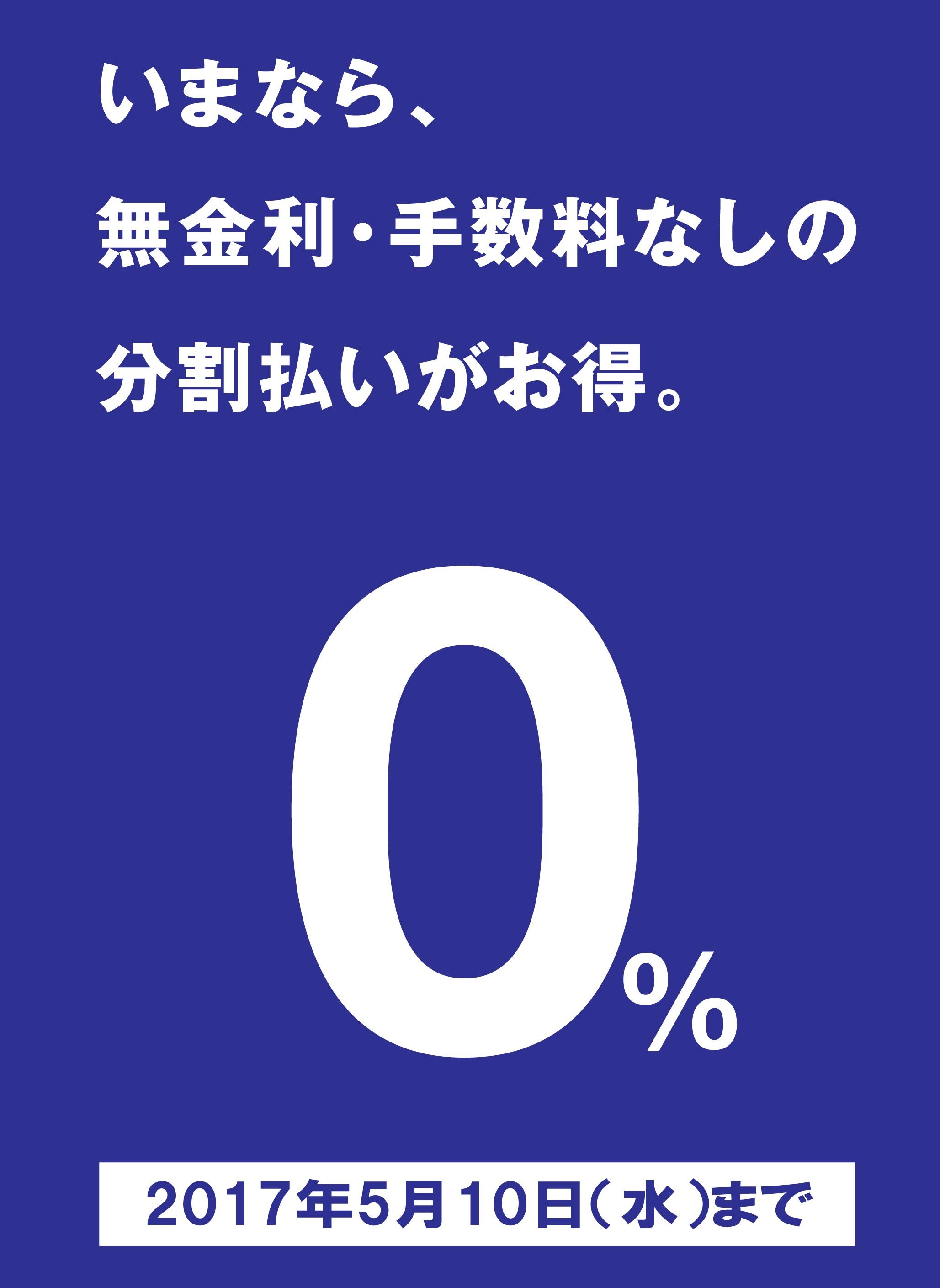 無金利ローンキャンペーン!!