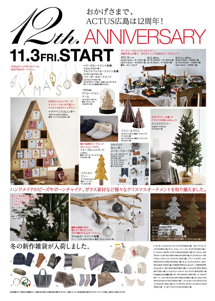 11月共通版-広島-表