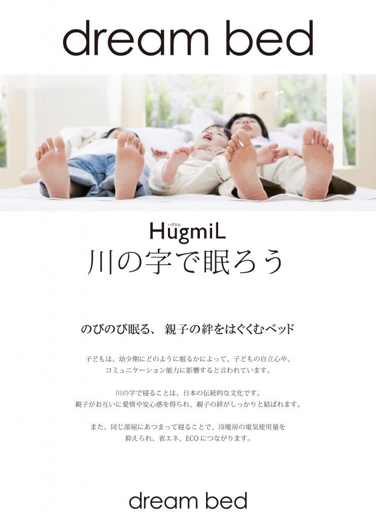 hugmil