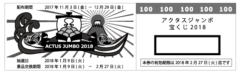 ACTUS JUMBO 2018 チケット表