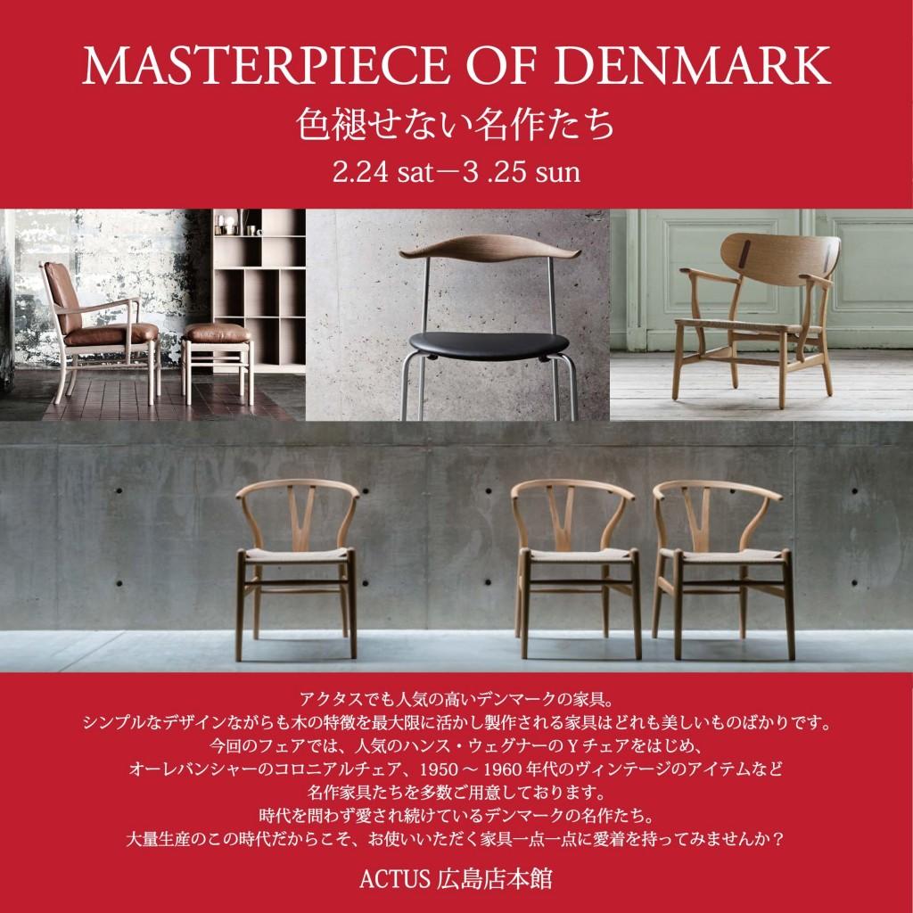 イベント終了間近!!!! ~Masterpiece of Denmark~