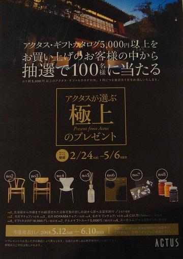 ギフトカタログキャンペーン開催中!
