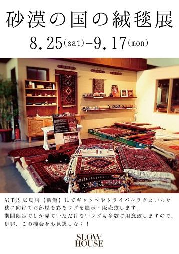 【9/17(月・祝)まで】  砂漠の国の絨毯展  開催中!