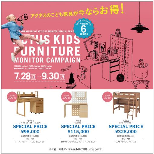 こども家具モニターキャンペーン開催!