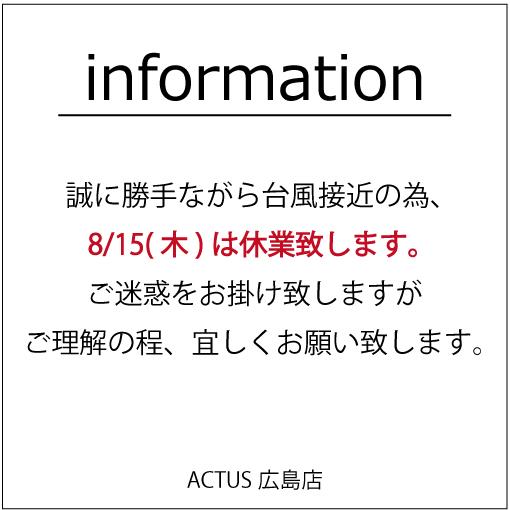 8/15(木) 休業のお知らせ