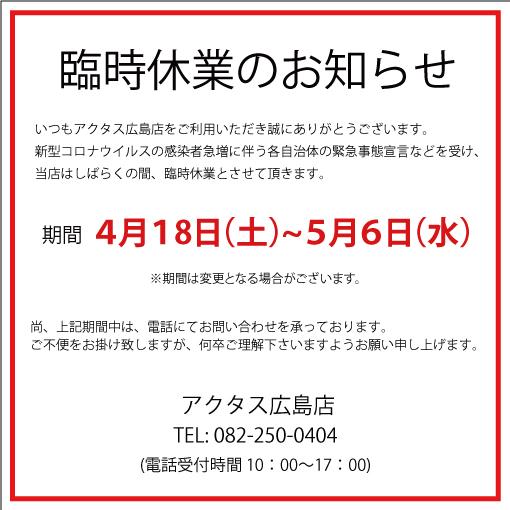 広島 コロナ ウイルス 感染 者