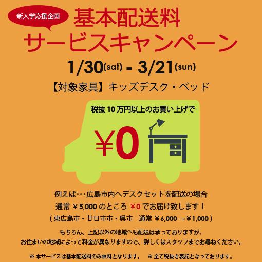キッズ家具配送料キャンペーンもうすぐ終了!【3/21(日)迄!!】